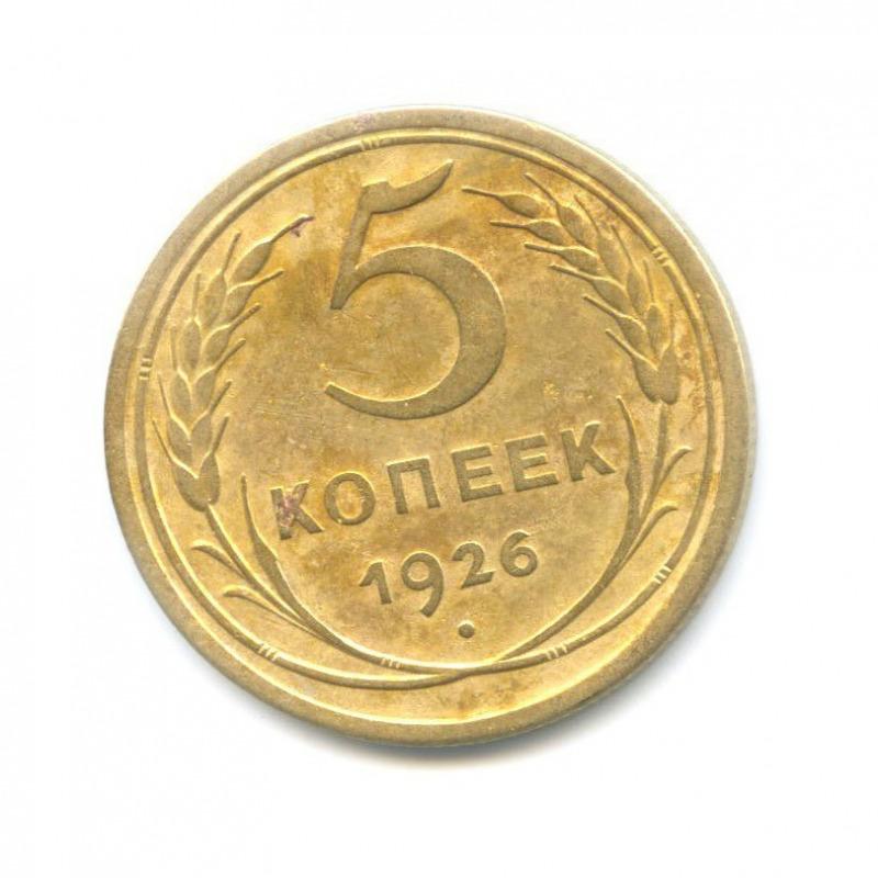 Монета 5 копеек 1926г.