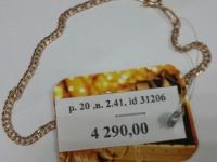 Браслет деф. Золото 585 (14K) вес 2.41 г