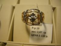 Кольцо Золото 585 (14K) вес 2.87 г