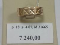 Кольцо обруч. рифл.  Золото 585 (14K) вес 4.07 г