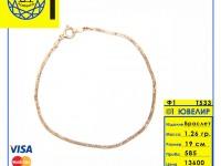 Браслет  Золото 585 (14K) вес 1.26 г