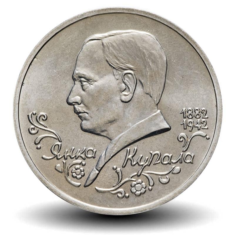 Монета 1 рубль 1992 года