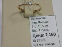 Кольцо с 1 камнем Золото 585 (14K) вес 1.20 г