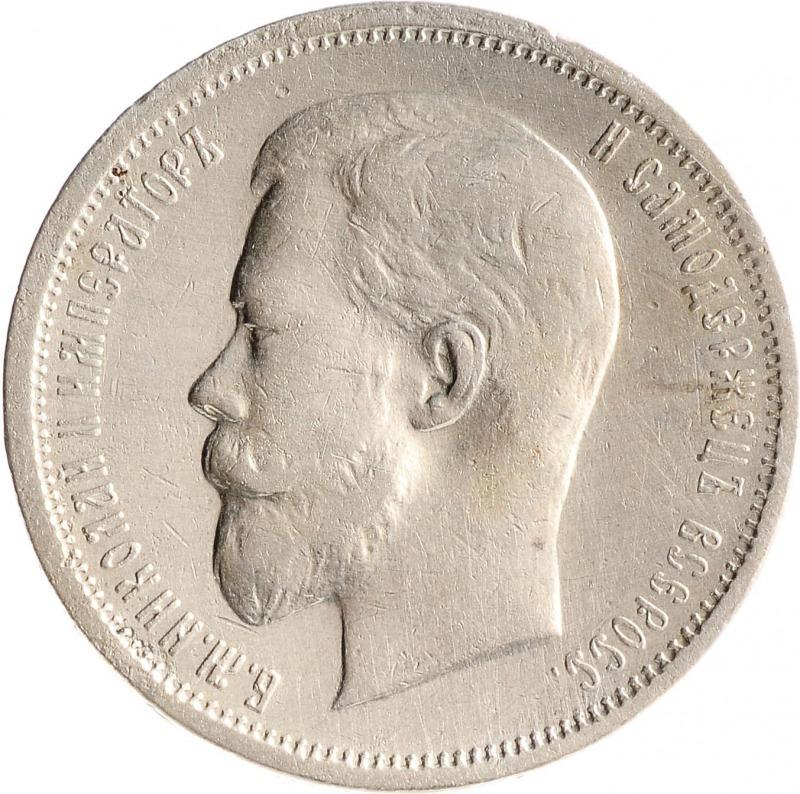 Монета серебряная 50 копеек 1912(Николай 2)