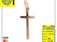 Крест  Золото 585 (14K) вес 1.16 г