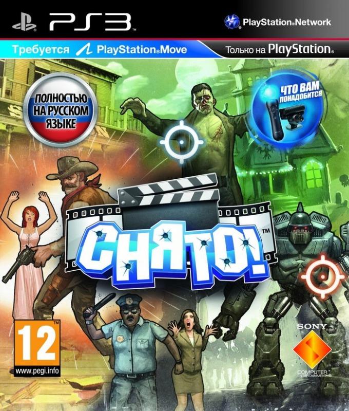 Диск на PS3 Снято для Move