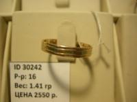 Кольцо обручальное Золото 585 (14K) вес 1.41 г
