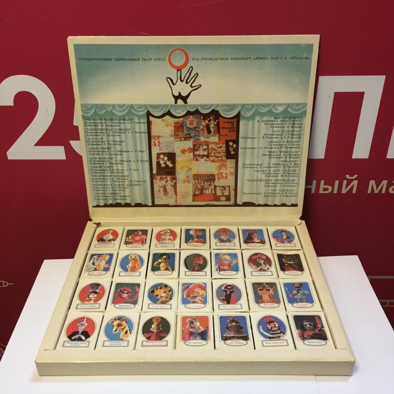 Коллекционный набор спичек СССР «Государственный центральный театр кукол»