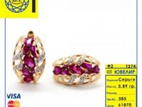 Серьги с камнями   Золото 585 (14K) вес 5.89 г