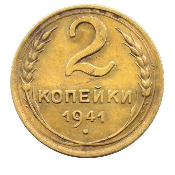 Монета 2 копейки 1941