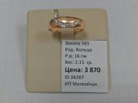 Кольцо с белыми камнями  Золото 585 (14K) вес 2.15 г