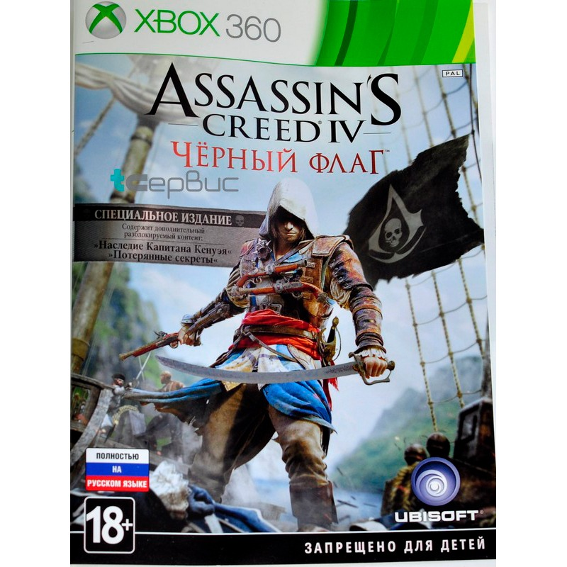Диск для Xbox 360 AssassinS Creed IV Черный флаг