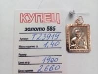 "Подвеска ""Иконка""  Золото 585 (14K) вес 1.40 г"
