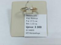 Кольцо с камнем без пробы Золото 375 (9K) вес 1.32 г