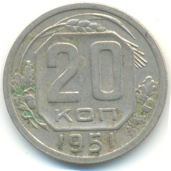 Монета 20 копеек 1951г.