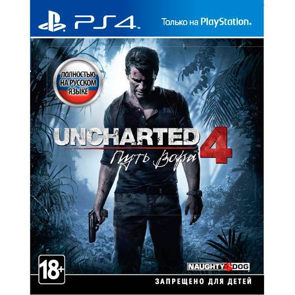 Диск PS4 Uncharted 4: Путь вора