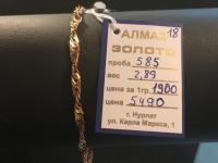 Браслет Золото 585 (14K) вес 2.88 г