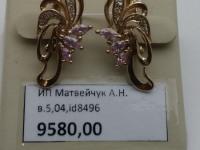 Серьги с камнями   Золото 585 (14K) вес 5.05 г