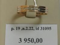 Обручальное кольцо вставки Золото 585 (14K) вес 2.22 г