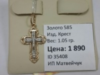 Крест комбин.  Золото 585 (14K) вес 1.05 г