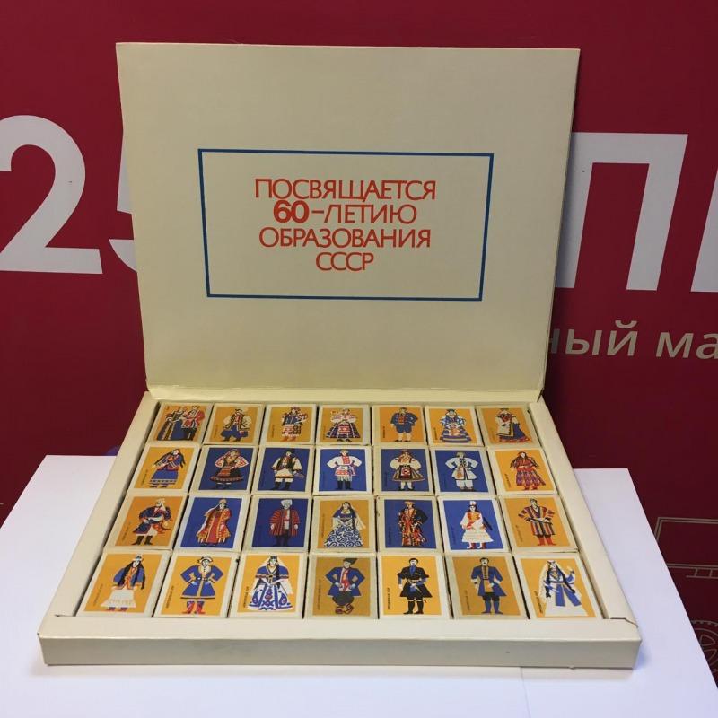 Коллекционный набор спичек «Костюмы народов СССР»