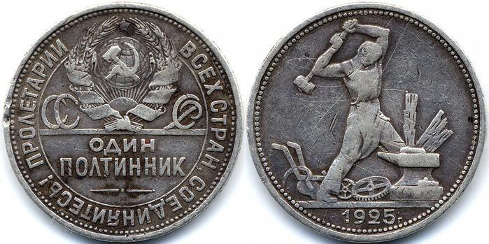 Монета Один Полтинник 1925 года Серебро 925 вес 10.00 г