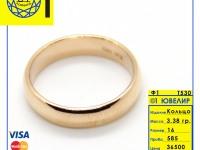 Обручальное кольцо  Золото 585 (14K) вес 3.38 г