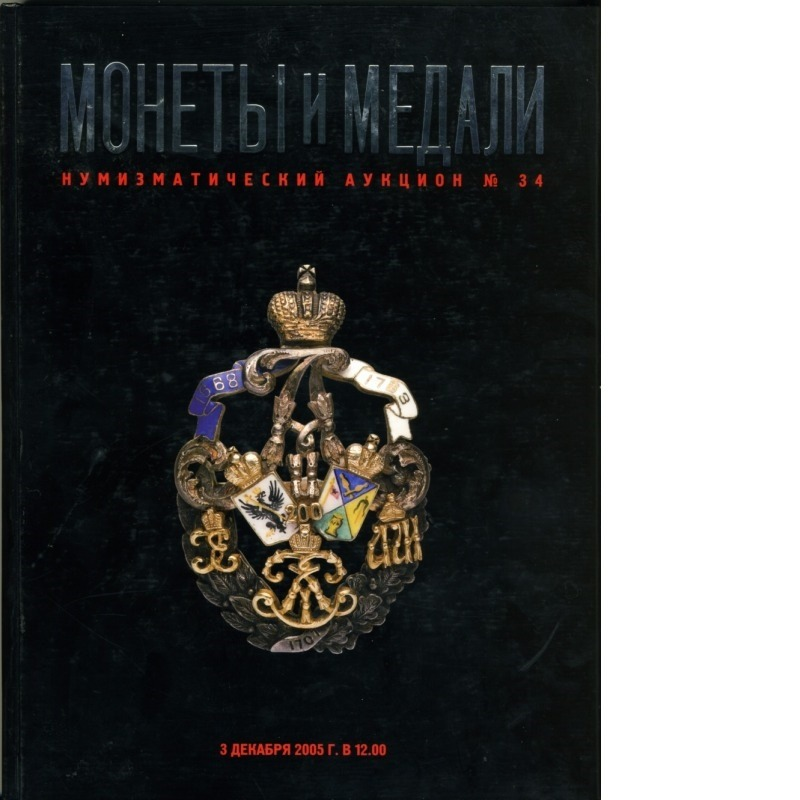 Книга Монеты и Медали