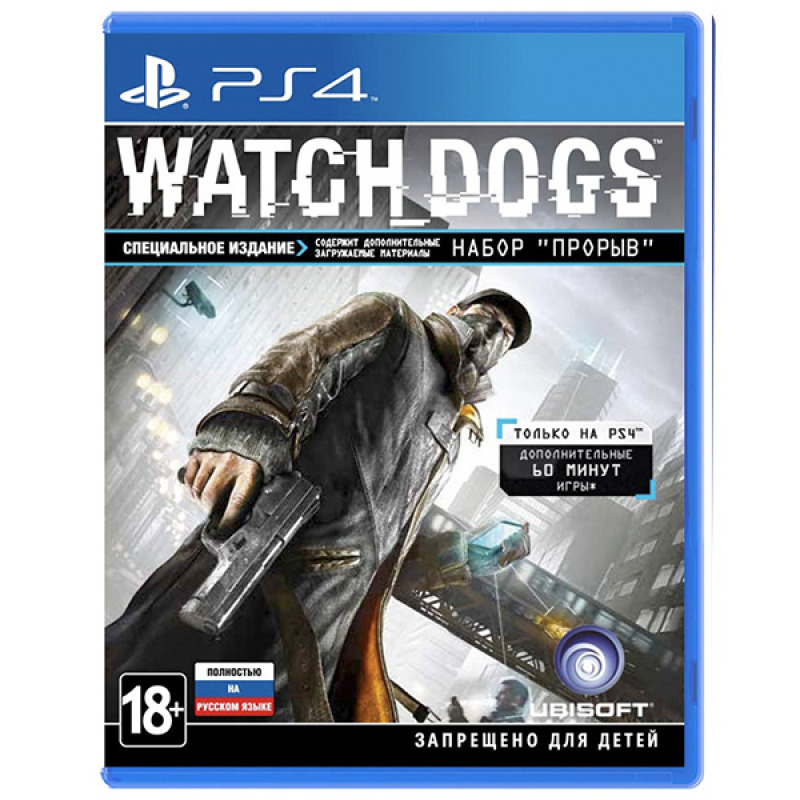 Диск для PS4 Watch Dogs