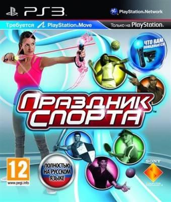Диск Sony Playstation 3 Праздник спорта (Essentials)
