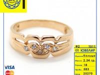 Кольцо с камнями  Золото 585 (14K) вес 2.34 г