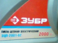 Пили цепная ЗУБР ЗЦП-2001-02