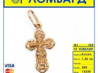 Крест  Золото 585 (14K) вес 1.26 г