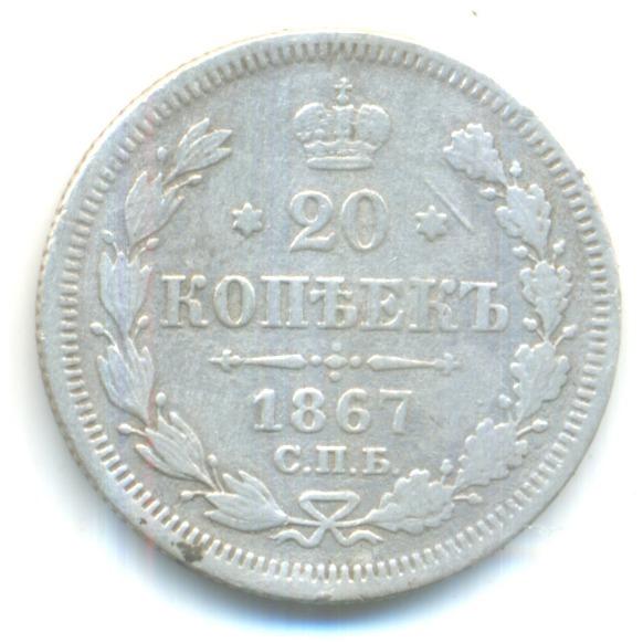 Монета 20 копеек 1867г.