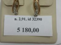 Серьги вставки Золото 585 (14K) вес 2.91 г