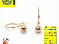 Серьги  Золото 585 (14K) вес 0.96 г