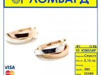 Серьги  Золото 585 (14K) вес 2.15 г