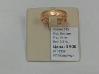 """Кольцо """"спаси и сохрани"""" дефор. Золото 585 (14K) вес 2.20 г"""