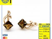 Серьги с камнями   Золото 585 (14K) вес 3.93 г
