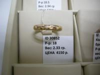 Кольцо вставки Золото 585 (14K) вес 2.33 г