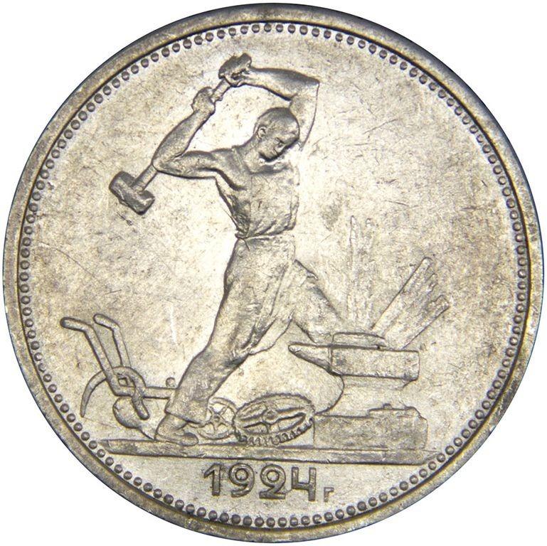 Монета серебряная один полтинник 1924