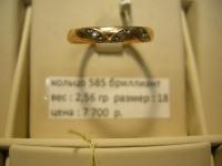Кольцо вставки Золото 585 (14K) вес 2.56 г