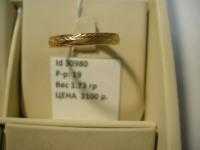 Обручальное кольцо Золото 585 (14K) вес 1.73 г