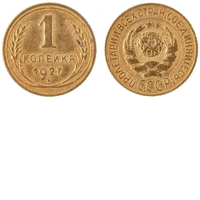 Монета 1 копейка 1927
