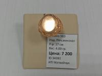 Печатка женская советская Золото 585 (14K) вес 4.00 г