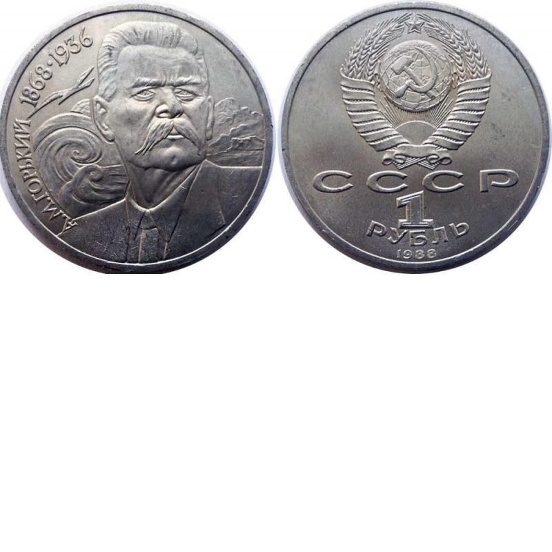 Монета 1 рубль А.М.Горький