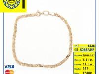 Браслет  Золото 585 (14K) вес 1.60 г
