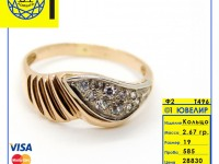 Кольцо с камнями  Золото 585 (14K) вес 2.67 г