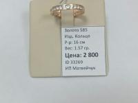 Кольцо с бел камушками Золото 585 (14K) вес 1.57 г