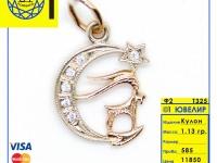 Кулон  Золото 585 (14K) вес 1.13 г